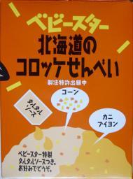 ベビースター 北海道のカニブイヨンとコーンが入っている『カ二クリームコロッケせんべい』_