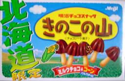 きのこの山 ミルクチョコ&コーン_