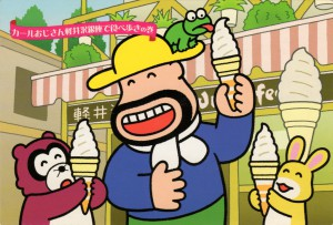 カールおじさん軽井沢銀座で食べ歩きの巻