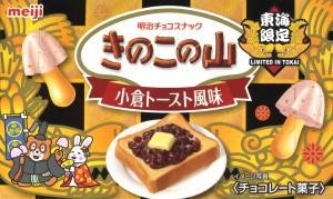 きのこの山 小倉トースト風味