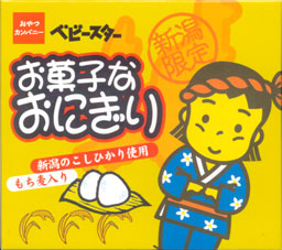 ベビースター 新潟のこしひかり使用、もち麦入り『お菓子なおにぎり』