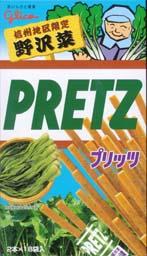 プリッツ 野沢菜