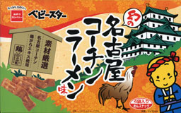 ベビースター 名古屋コーチン鶏ガラエキス使用『名古屋コーチンラーメン』_
