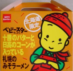 ベビースター 十勝のバターと日高のコーンが入っている『札幌のみそラーメン』