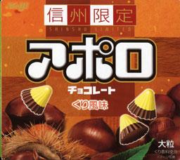 アポロチョコレート くり風味_