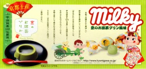 ミルキー 京のお抹茶プリン風味_1
