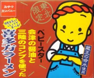 ベビースター 会津の醤油と三陸のコンブを使った『喜多方ラーメン』