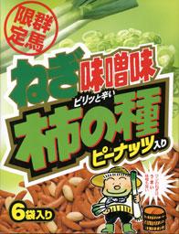 柿の種 ねぎ味噌