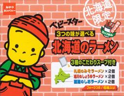 ベビースター 3つの味が選べる『北海道のラーメン』