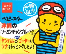 ベビースター ヤンバルのさっぱりゴーヤーとツナをトッピングした『沖縄のソーミンチャンプルーせんべい』