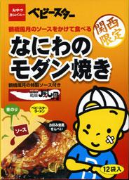 ベビースター 鶴橋風月のソースをかけて食べる『なにわのモダン焼き』_