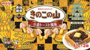 きのこの山 小倉トースト風味_