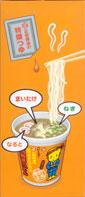 ベビースター 正田醤油の特製つゆを入れて食べる『上州舞茸うどん』_