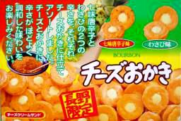 チーズおかき 七味唐辛子味、わさび味_