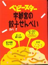 ベビースター ポークの旨味にベビースターをトッピングした『宇都宮の餃子せんべい』_