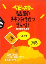 ベビースター 三和の純鶏名古屋コーチンの旨味を生かした『チキンみそかつせんべい』_