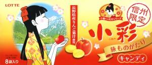 小彩 りんご_