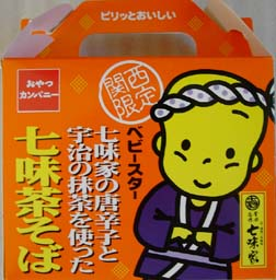 ベビースター 七味家の唐辛子と宇治の抹茶を使った『七味茶そば』