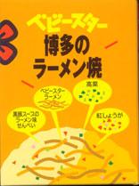 ベビースター 薩摩の黒豚と阿蘇の高菜で仕込んだ『博多のラーメン焼せんべい』_