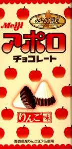 アポロチョコレート [りんご味]_1