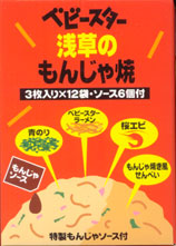 ベビースター 桜えびとベビースターをトッピングした『浅草のもんじゃ焼』_
