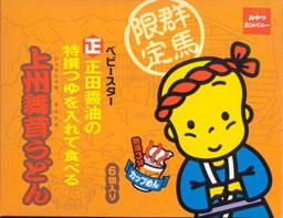 ベビースター 正田醤油の特製つゆを入れて食べる『上州舞茸うどん』