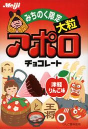 アポロチョコレート 津軽りんご味