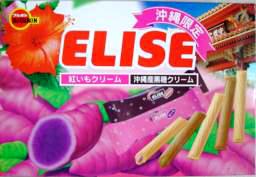 エリーゼ 紅いもクリーム、沖縄産黒糖クリーム_