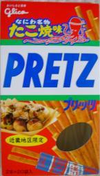 プリッツ たこ焼