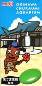 マーブルチョコレート 紅芋タルト風味・黒ごま黒糖風味_40