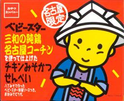 ベビースター 三和の純鶏名古屋コーチンの旨味を生かした『チキンみそかつせんべい』