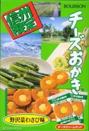 チーズおかき 野沢菜わさび味