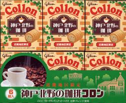 コロン 神戸北野の珈琲