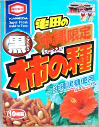 柿の種 黒糖