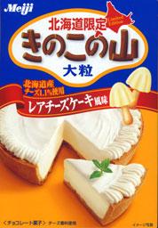 きのこの山 レアチーズケーキ