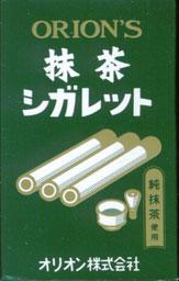シガレット 抹茶味_1