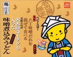 ベビースター 特製八丁味噌だれを混ぜて食べる三和の地鶏名古屋コーチンも入った『味噌煮込みうどん』