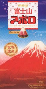 アポロチョコレート 富士山