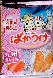 ばかうけ 九州「明太子味」