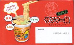 ベビースター あんかけ風とろとろスープを混ぜて食べる『サンマー麺』_
