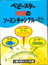 ベビースター ヤンバルのさっぱりゴーヤーとツナをトッピングした『沖縄のソーミンチャンプルーせんべい』_
