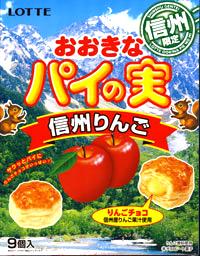 パイの実 信州りんご