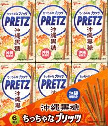 プリッツ 沖縄黒糖