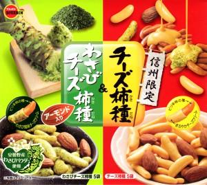 チーズ柿種&わさびチーズ柿種