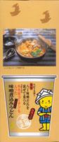 ベビースター 特製八丁味噌だれを混ぜて食べる三和の地鶏名古屋コーチンも入った『味噌煮込みうどん』_