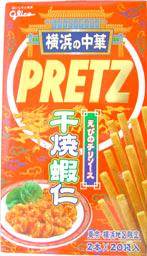 プリッツ 干焼蝦仁