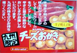 チーズおかき 辛子明太子味_