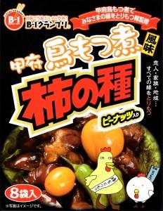 柿の種 鳥もつ煮風味