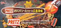 プリッツ 広島焼味