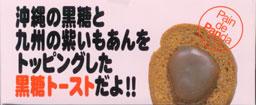 ベビースター 沖縄の黒糖と九州の紫いもあんをトッピングした『黒糖トースト』_